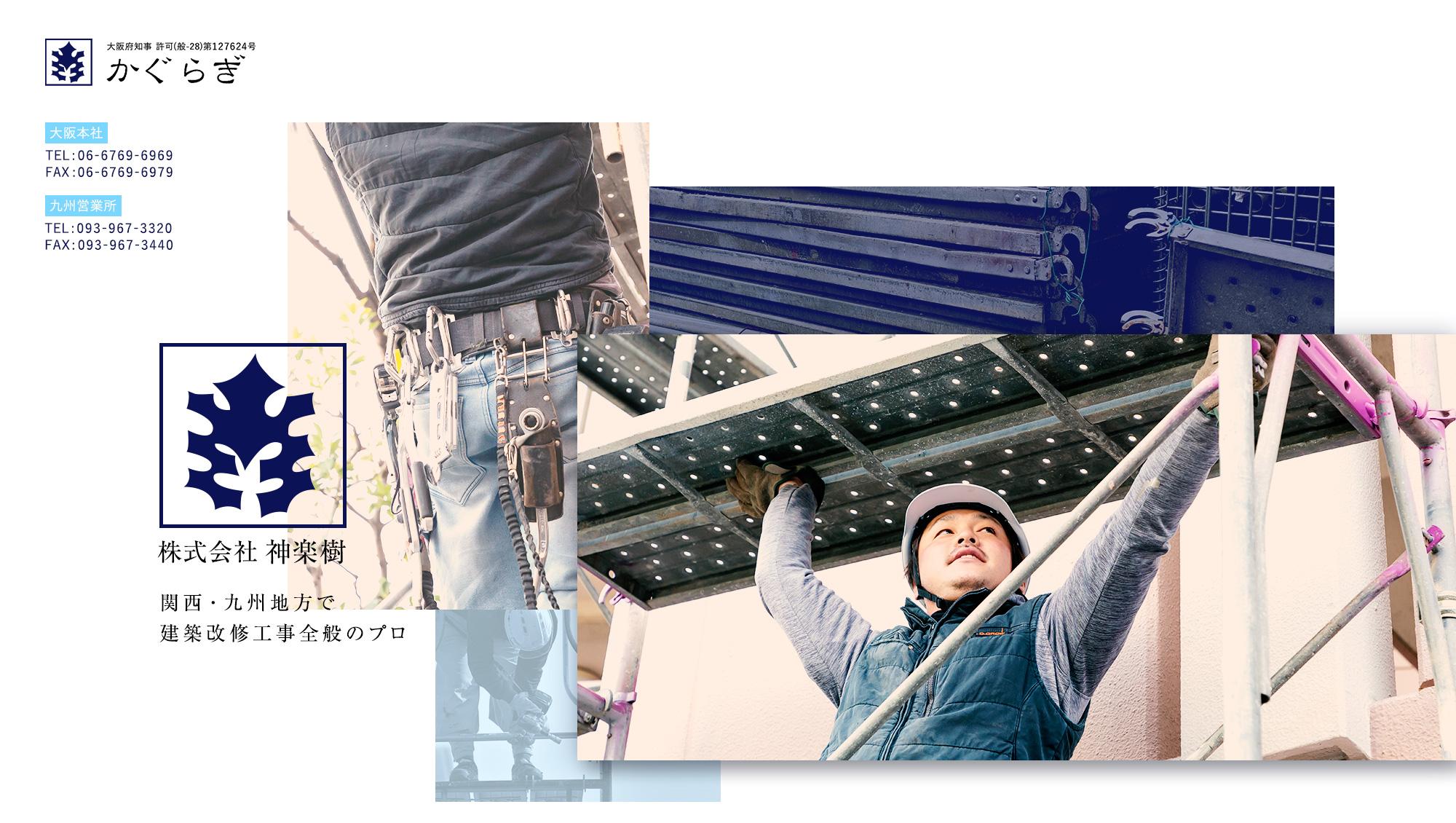 株式会社神楽樹 関西・九州地方で、建築改修工事全般のプロ
