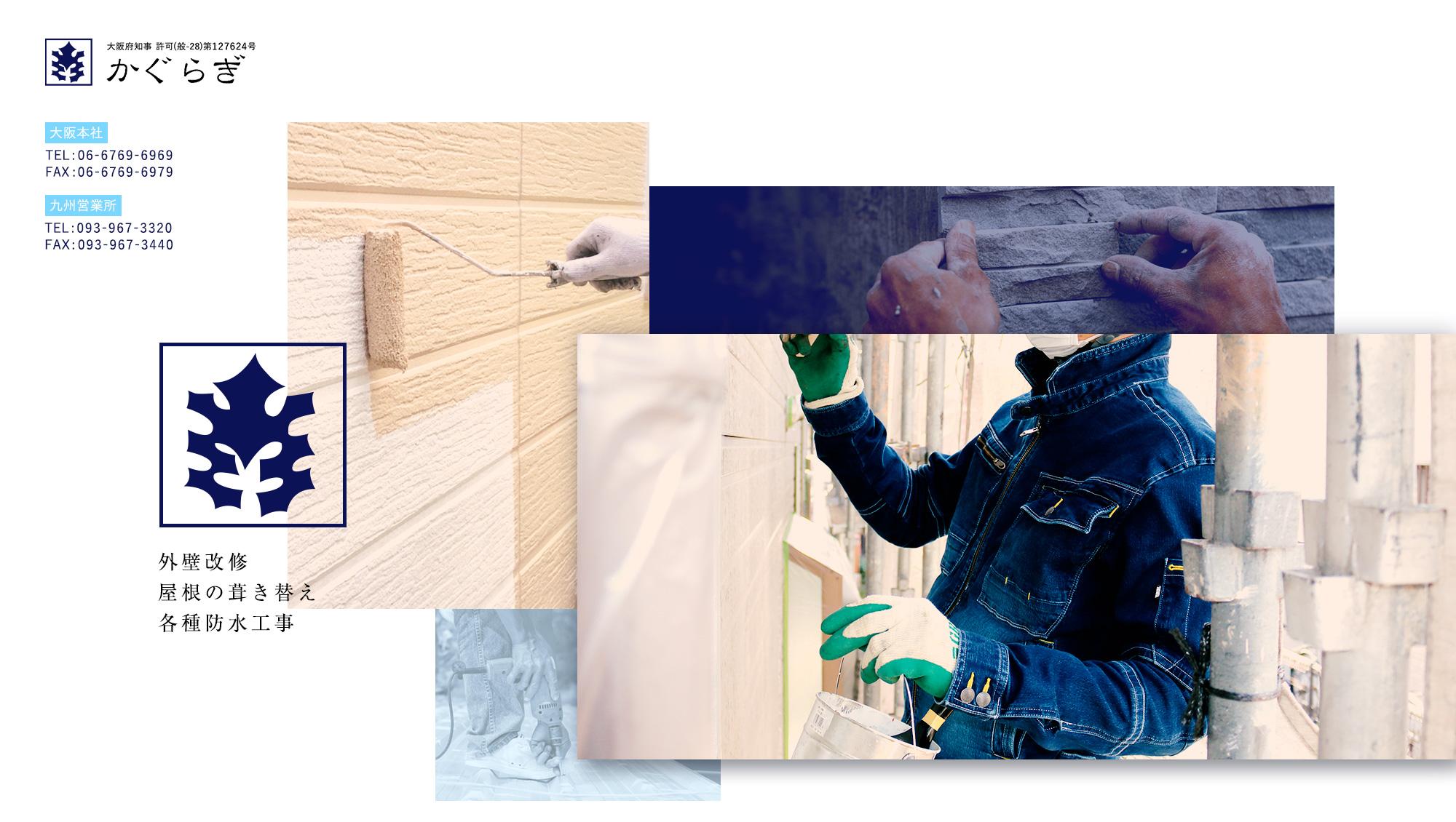 外壁改修・屋根の葺き替え・各種防水工事